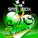sms box Любимым