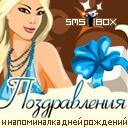 sms box Поздравления