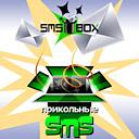 sms box Прикольные SMS