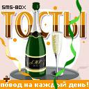 sms box Тосты